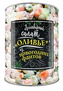 Легендарный салат «Оливье» из новогодних фантов