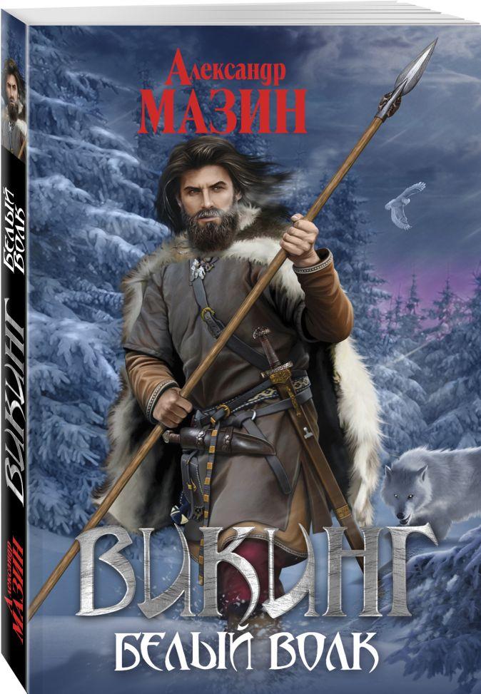 Александр Мазин - Викинг. Белый волк обложка книги