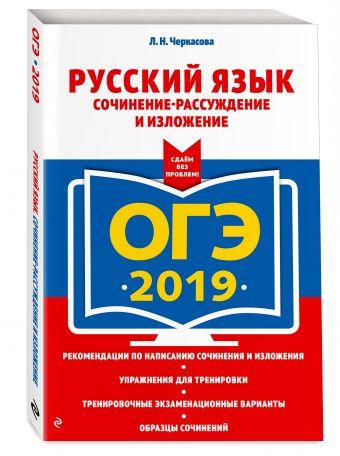 ОГЭ-2019. Русский язык. Сочинение-рассуждение и изложение Л. Н. Черкасова