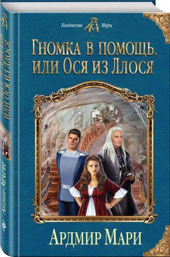 Ардмир Мари - Гномка в помощь, или Ося из Ллося обложка книги