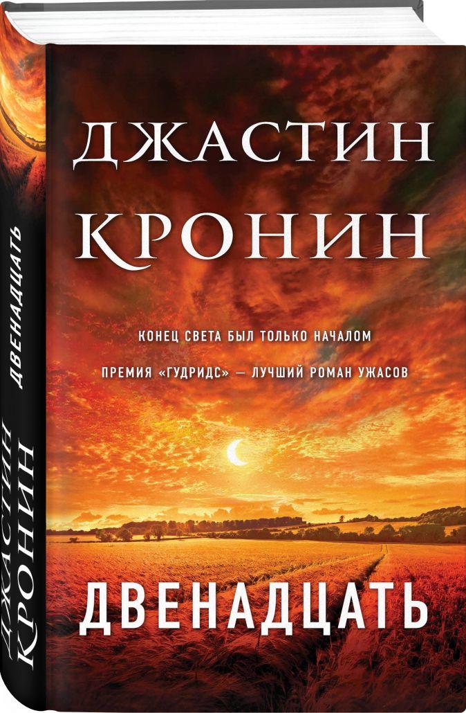 Джастин Кронин - Двенадцать обложка книги