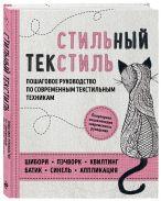 Стильный текстиль. Полное пошаговое руководство по современным текстильным техникам