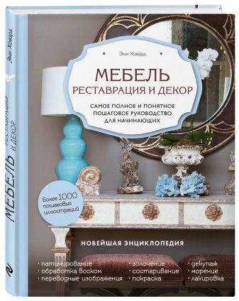 Эми Ховард - Мебель. Реставрация и декор. Самое полное и понятное пошаговое руководство для начинающих обложка книги