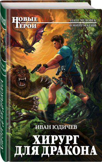 Иван Юдичев - Хирург для дракона обложка книги