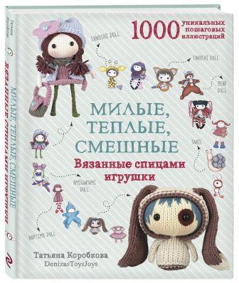 Татьяна Коробкова - Милые, теплые, смешные. Вязанные спицами игрушки в пошаговых мастер-классах обложка книги