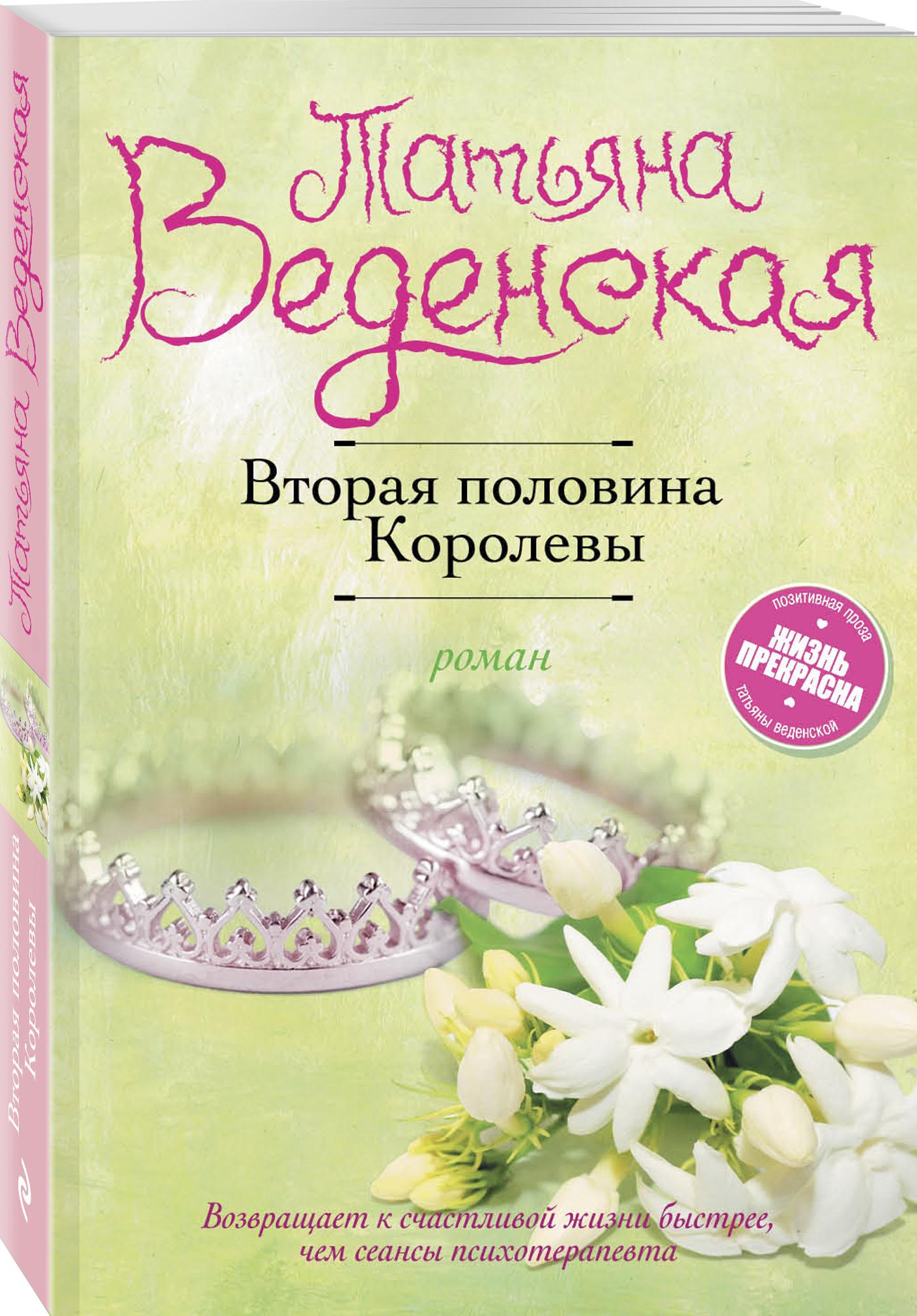 Татьяна Веденская Вторая половина Королевы цена