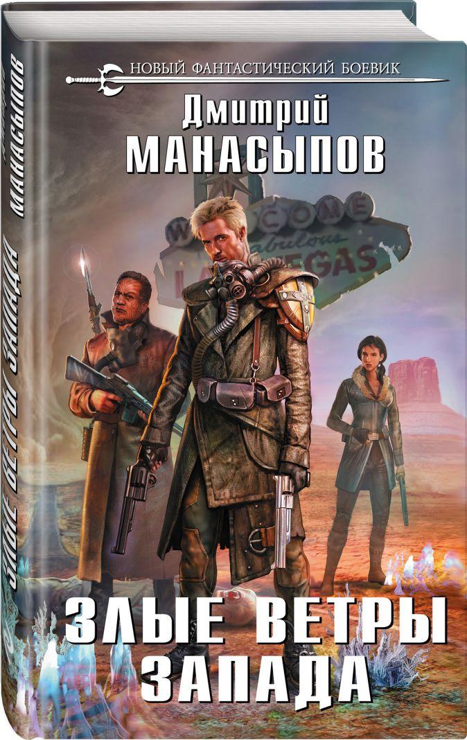 Дмитрий Манасыпов - Злые ветры Запада обложка книги
