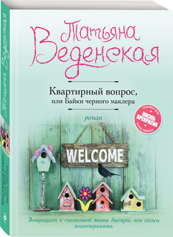 Татьяна Веденская - Квартирный вопрос, или Байки черного маклера обложка книги