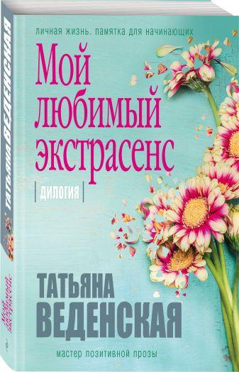 Татьяна Веденская - Мой любимый экстрасенс обложка книги