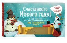 Счастливого Нового года! Набор открыток с веселыми предсказаниями под стирающимся слоем