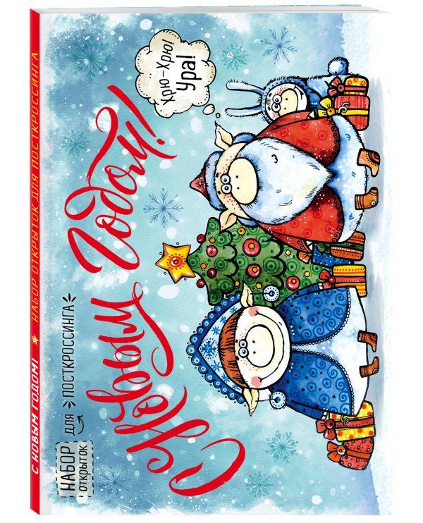 Лаврентьева Л.А. С Новым годом! Набор открыток для посткроссинга Год свиньи