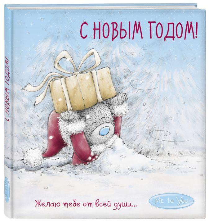 Me to You. С Новым годом! (подарок)