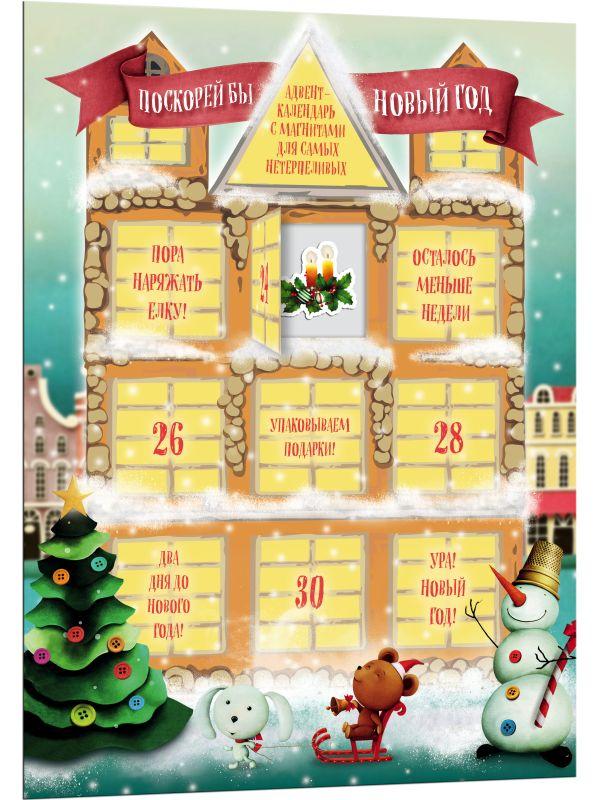 цена на Поскорей бы Новый год! Адвент-календарь с магнитами (домик) 235х320мм