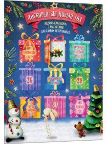 Поскорей бы Новый год! Адвент-календарь с магнитами (подарки)