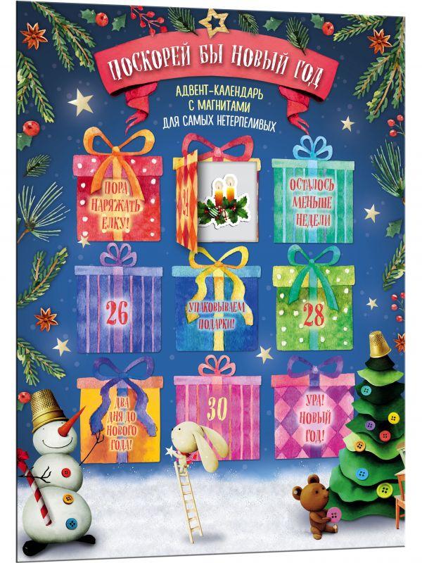 цена на Поскорей бы Новый год! Адвент-календарь с магнитами (подарки) 235х320мм