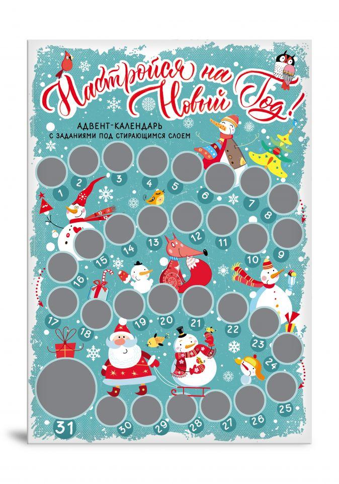 Настройся на Новый год! Адвент-календарь с заданиями под стирающимся слоем (294х418 мм) (снеговики)