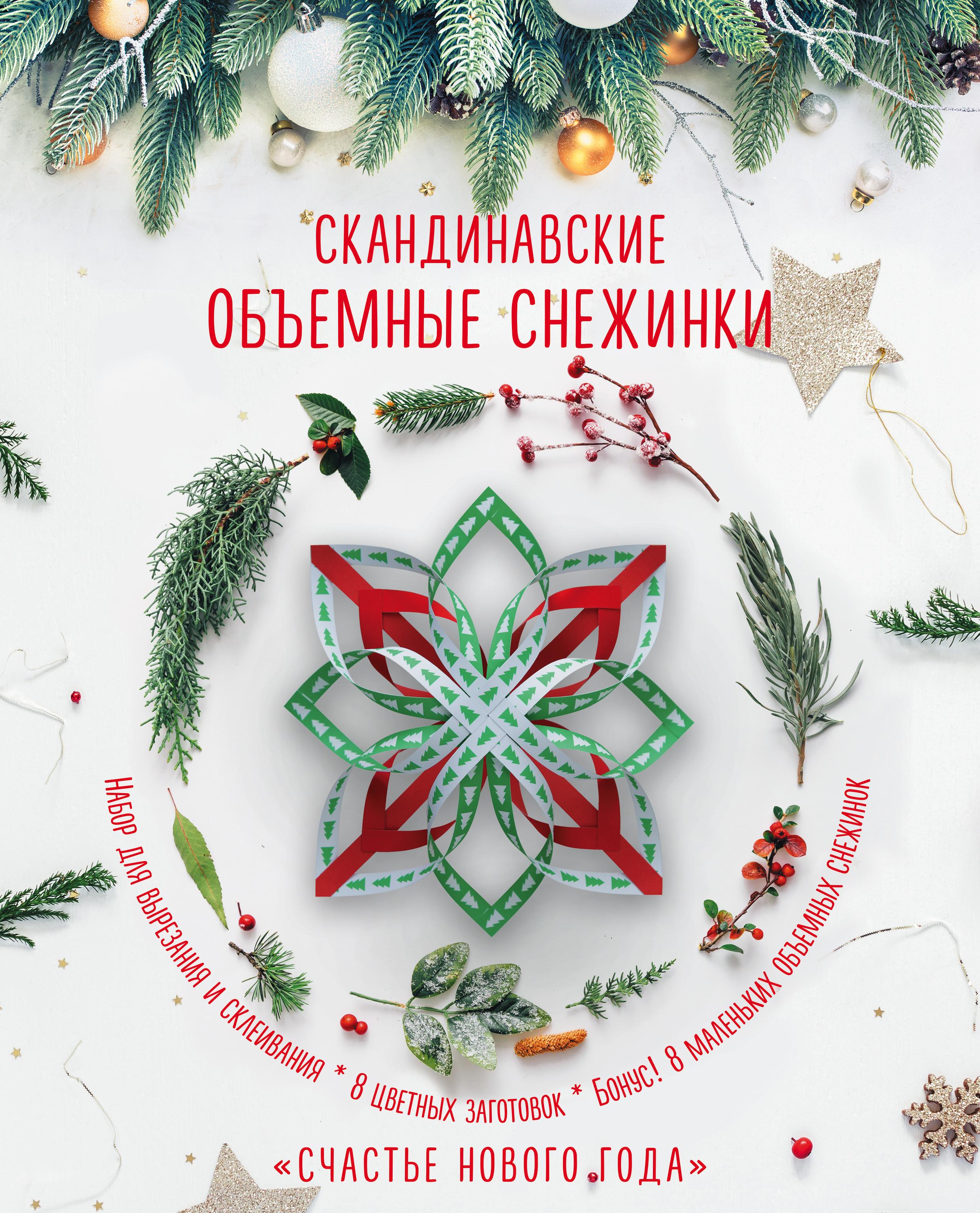 Анна Зайцева Скандинавские объемные снежинки Счастье Нового года