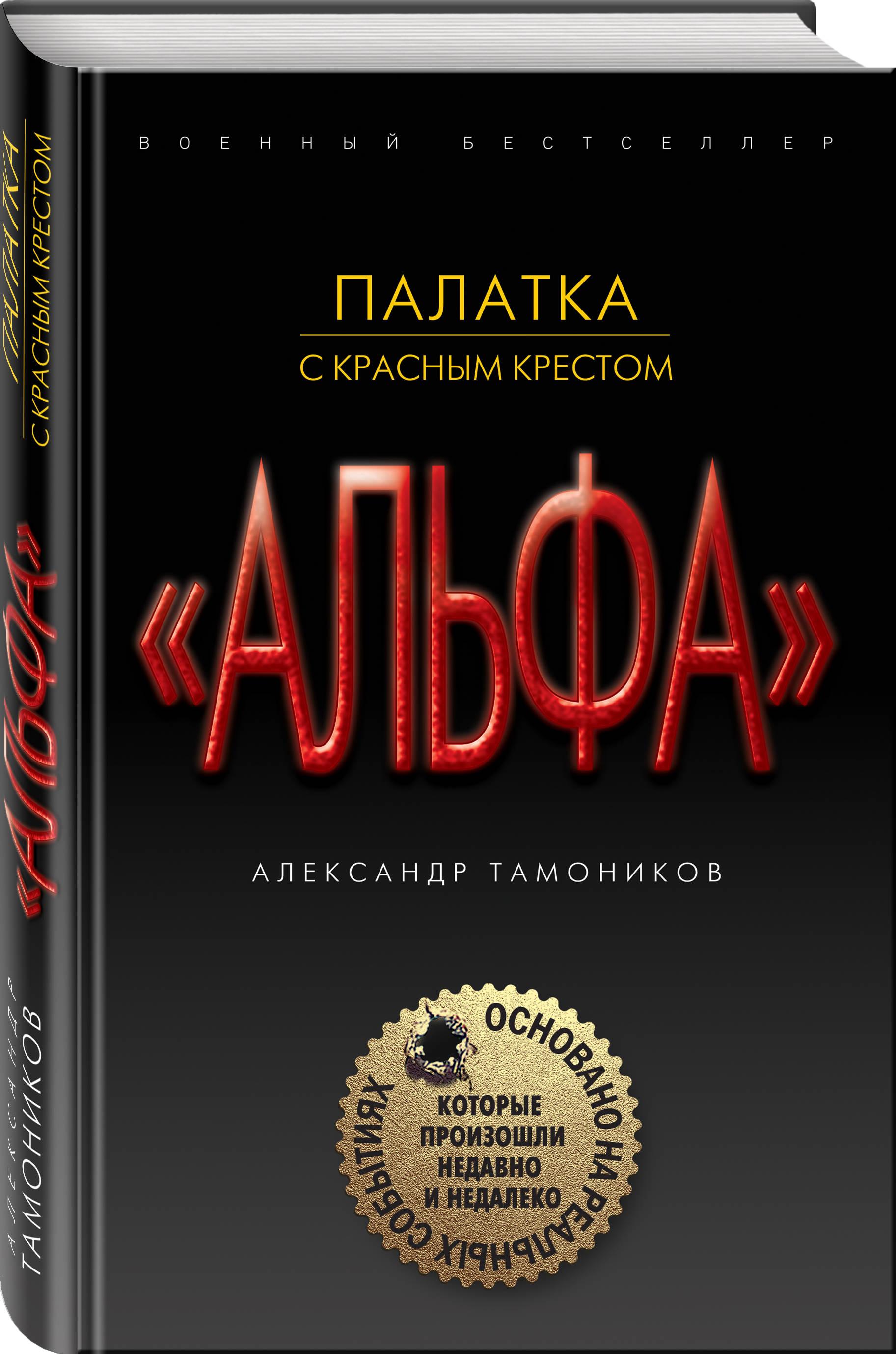 Александр Тамоников Палатка с красным крестом ошейник белый с красным крестом