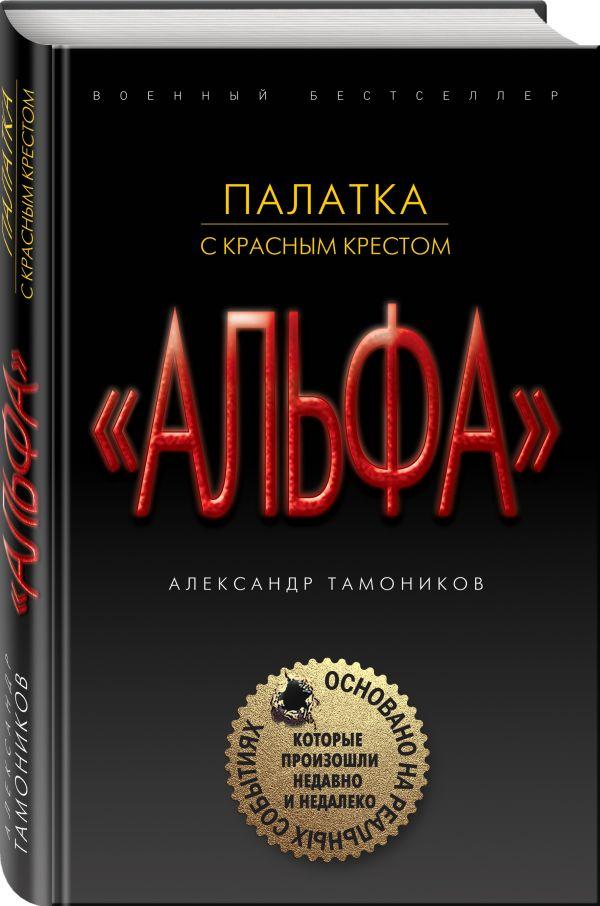 Тамоников Александр Александрович Палатка с красным крестом александр тамоников смертельное вещество