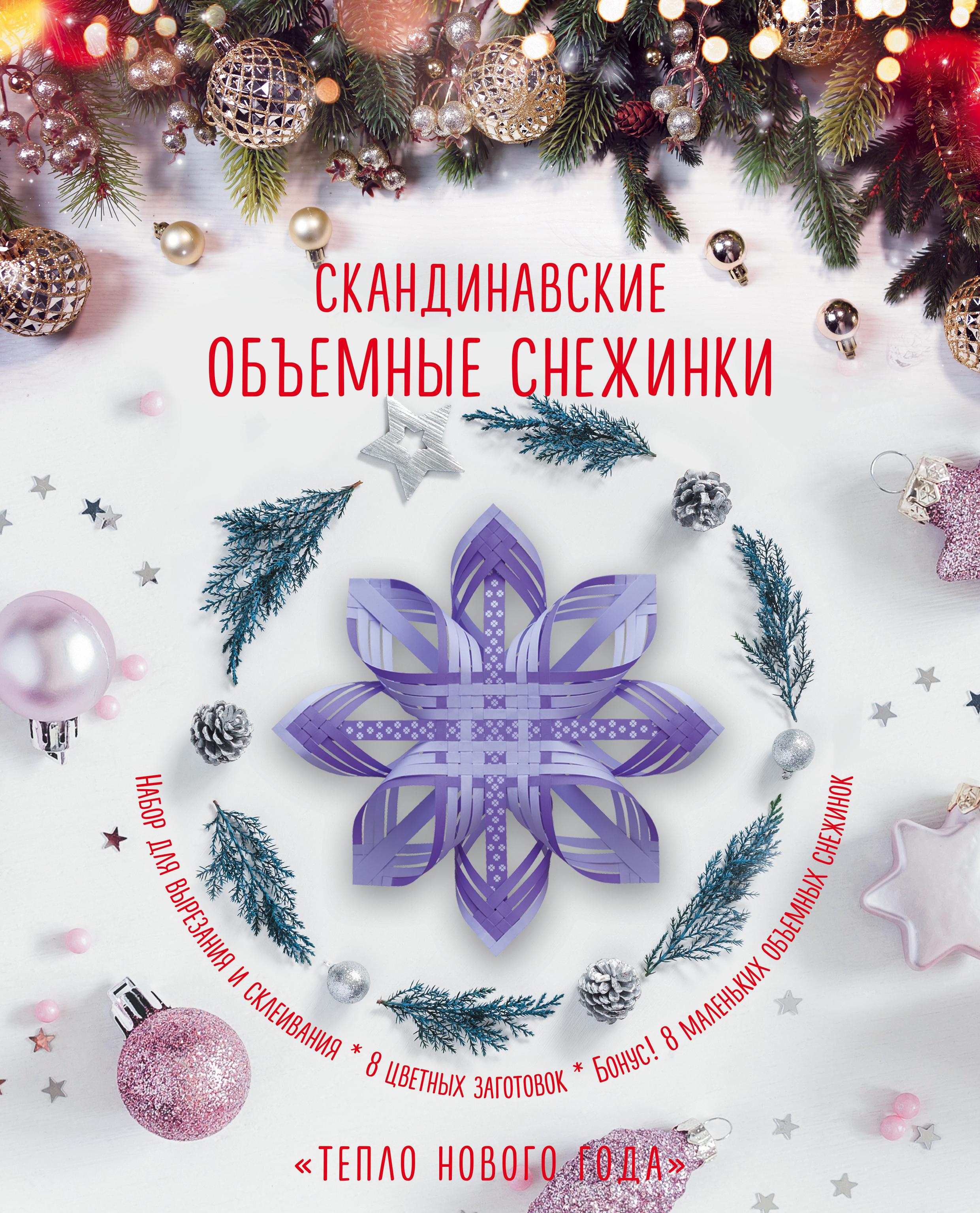 Анна Зайцева Скандинавские объемные снежинки Тепло Нового года