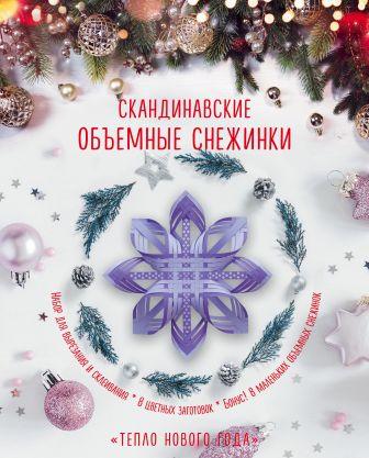 """Анна Зайцева - Скандинавские объемные снежинки """"Тепло Нового года"""" (260х210 мм) обложка книги"""