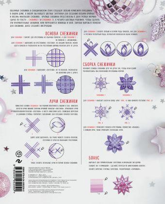 Скандинавские объемные снежинки