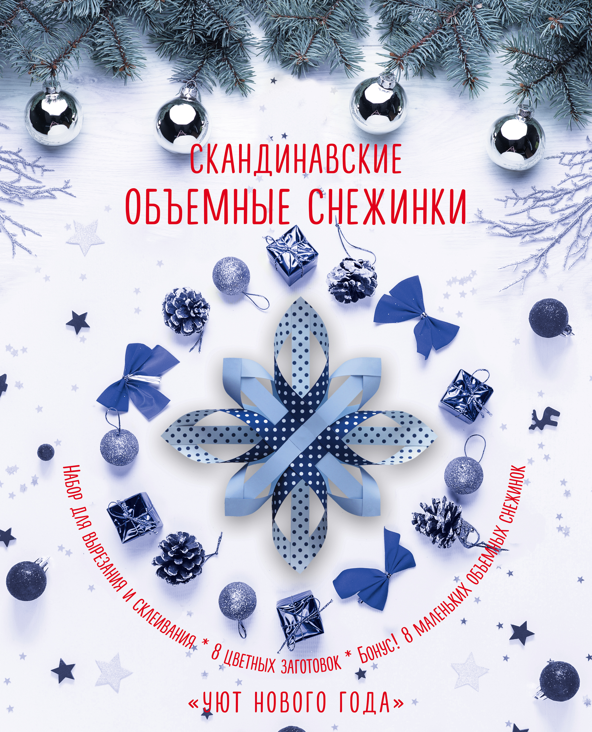 Анна Зайцева Скандинавские объемные снежинки Уют Нового года
