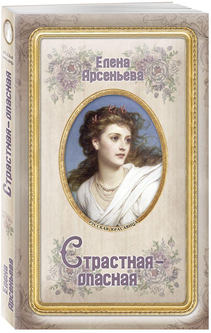 Елена Арсеньева - Страстная-опасная обложка книги