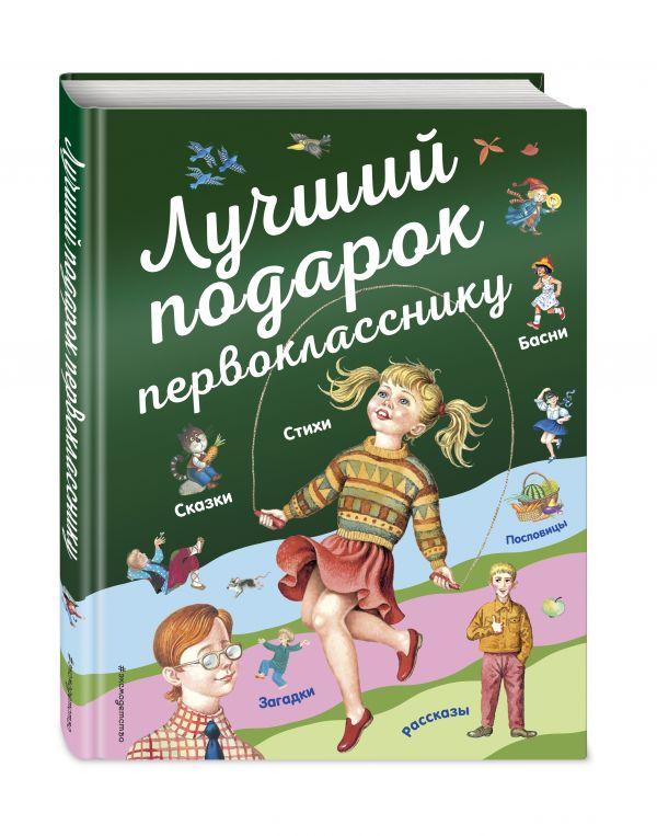 интересно Лучший подарок первокласснику книга