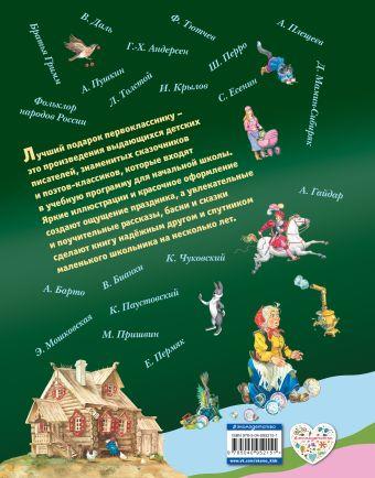 Лучший подарок первокласснику Барто А., Токмакова И.П., Пришвин М.М. и др.