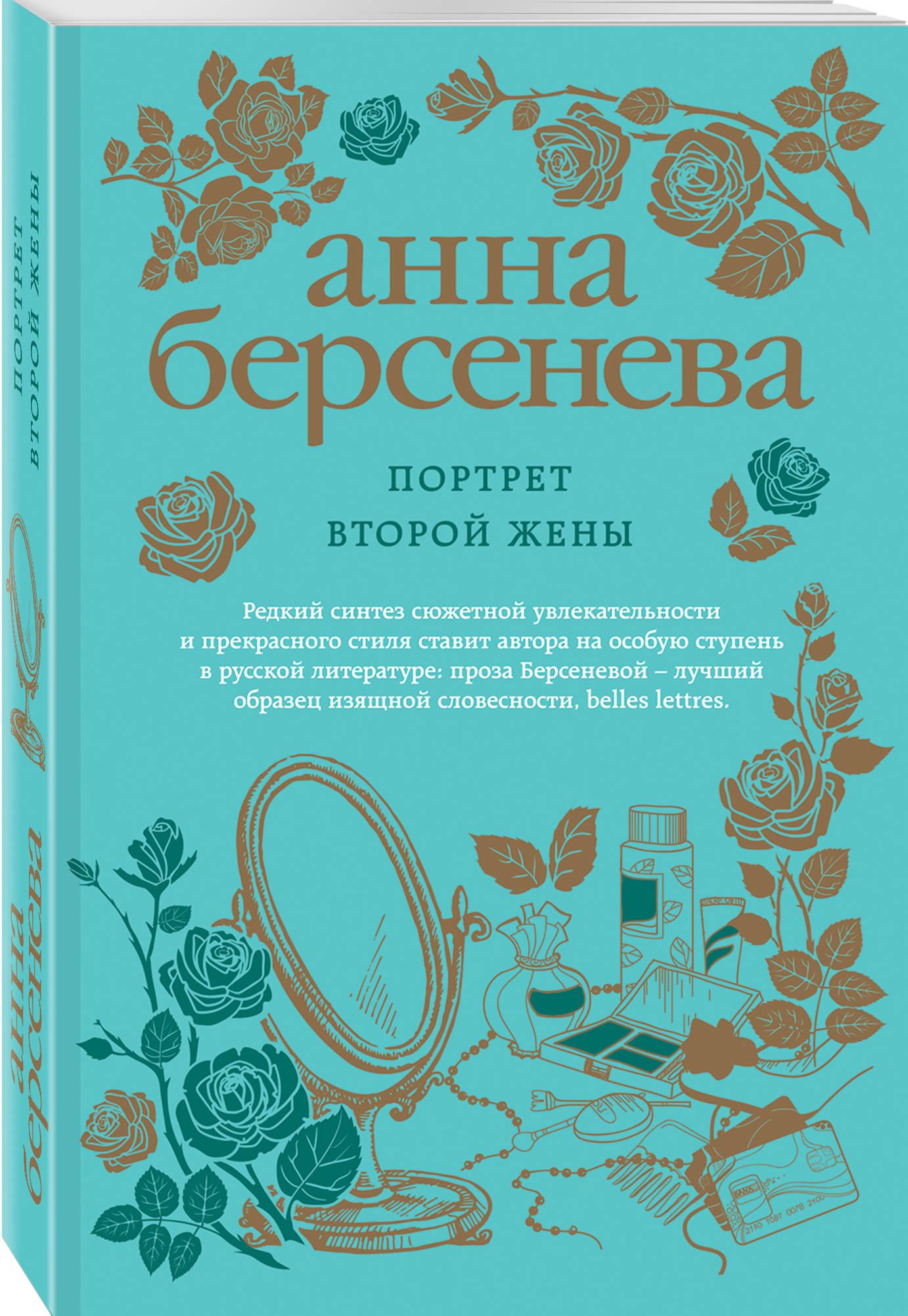 АННА БЕРСЕНЕВА ПОРТРЕТ ВТОРОЙ ЖЕНЫ СКАЧАТЬ БЕСПЛАТНО
