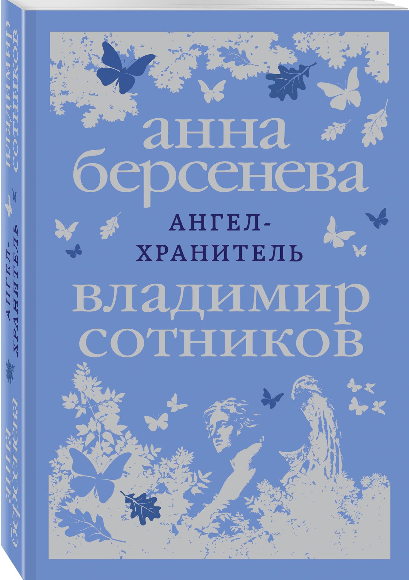 Анна Берсенева, Владимир Сотников Ангел-хранитель
