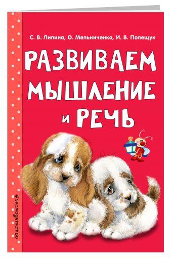 Развиваем мышление и речь Липина С.В., Мельниченко О., Полещук И.В.