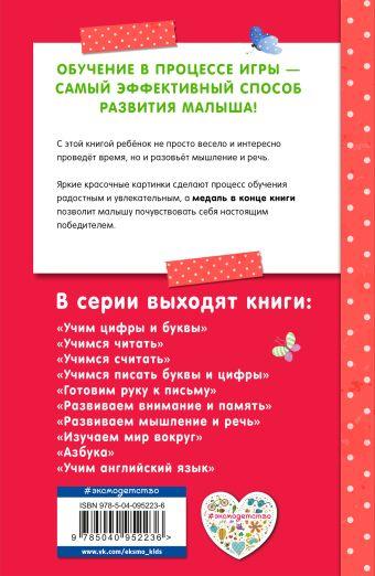 Развиваем мышление и речь С. В. Липина, О. Мельниченко, И. В. Полещук