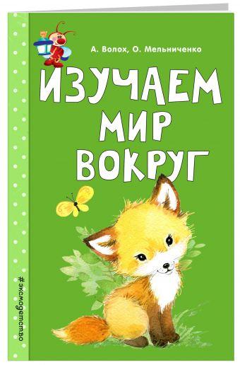 Изучаем мир вокруг Волох А.В., Мельниченко О.