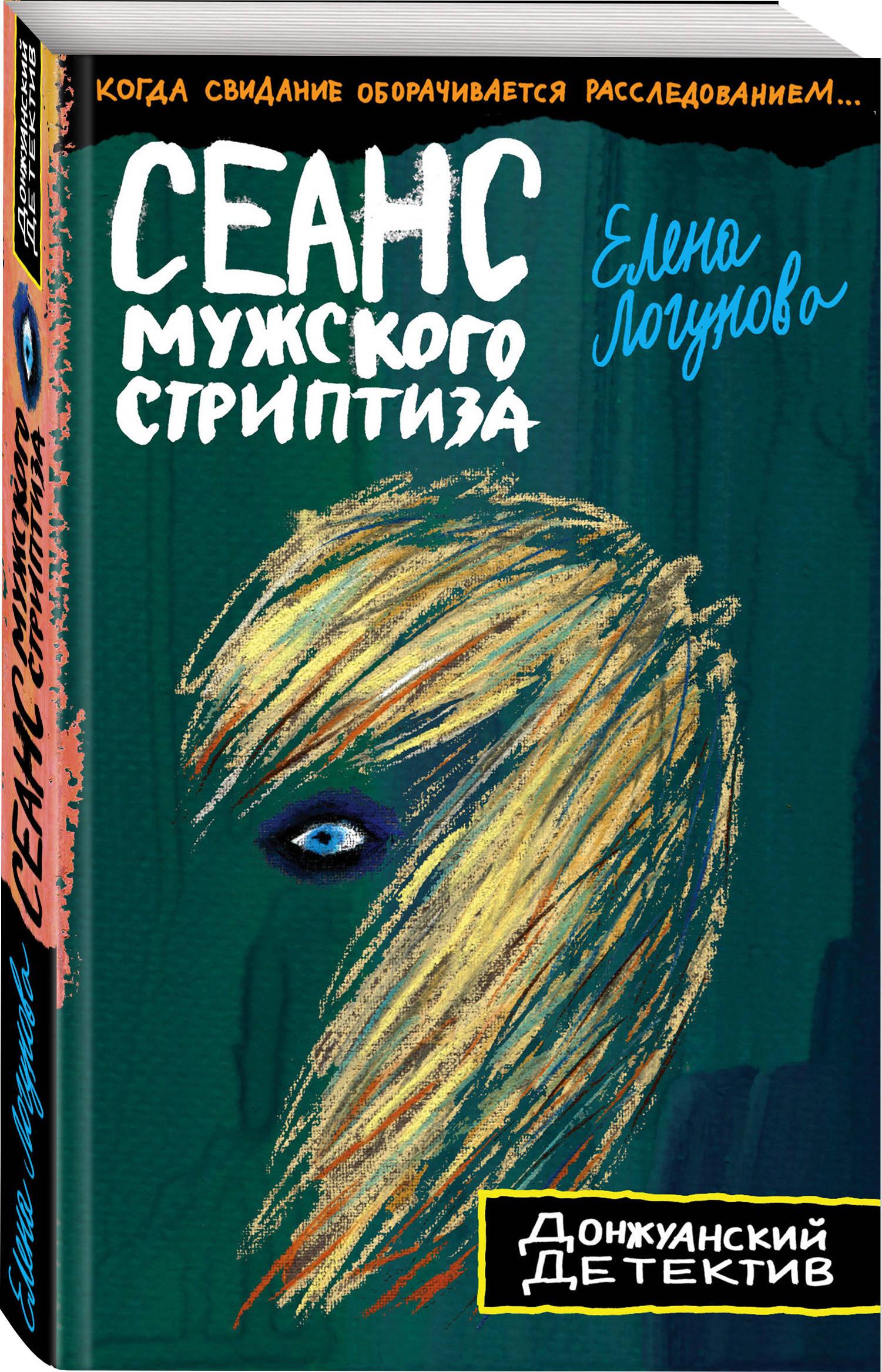 Елена Логунова Сеанс мужского стриптиза