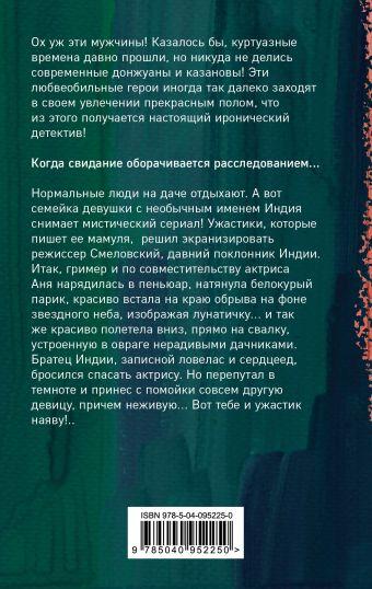 Сеанс мужского стриптиза Елена Логунова
