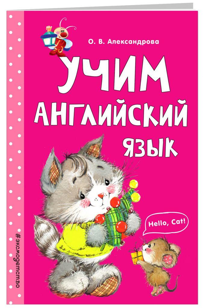 Учим английский язык О. В. Александрова
