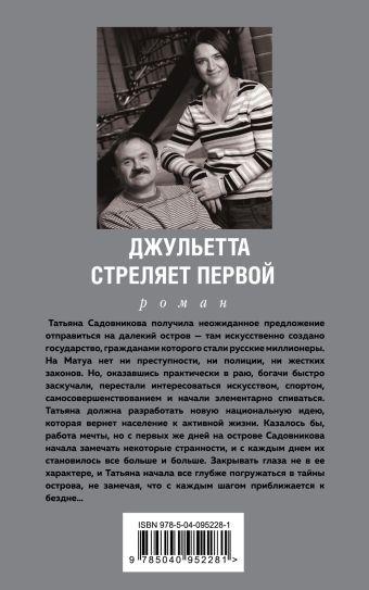 Джульетта стреляет первой Анна и Сергей Литвиновы