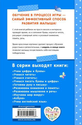 Азбука О. В. Александрова