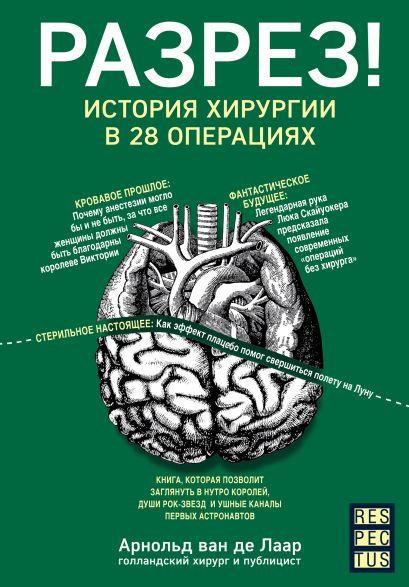 Разрез! История хирургии в 28 операциях - фото 1