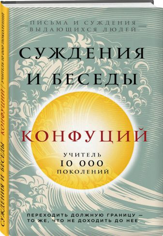 Конфуций - Конфуций. Суждения и беседы обложка книги