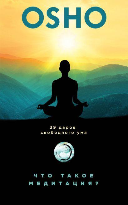 Что такое медитация? 39 даров свободного ума - фото 1