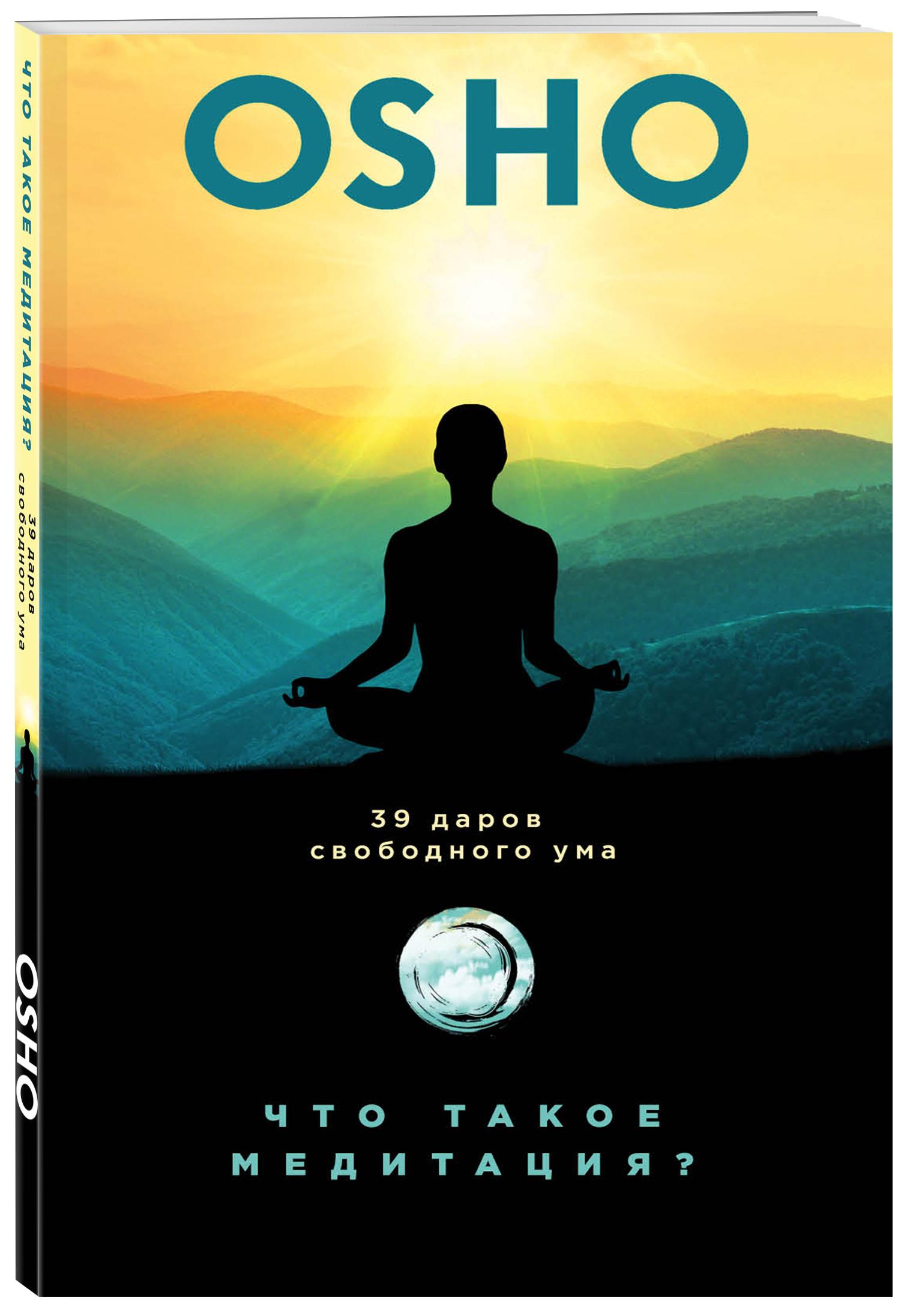 Ошо Что такое медитация? 39 даров свободного ума
