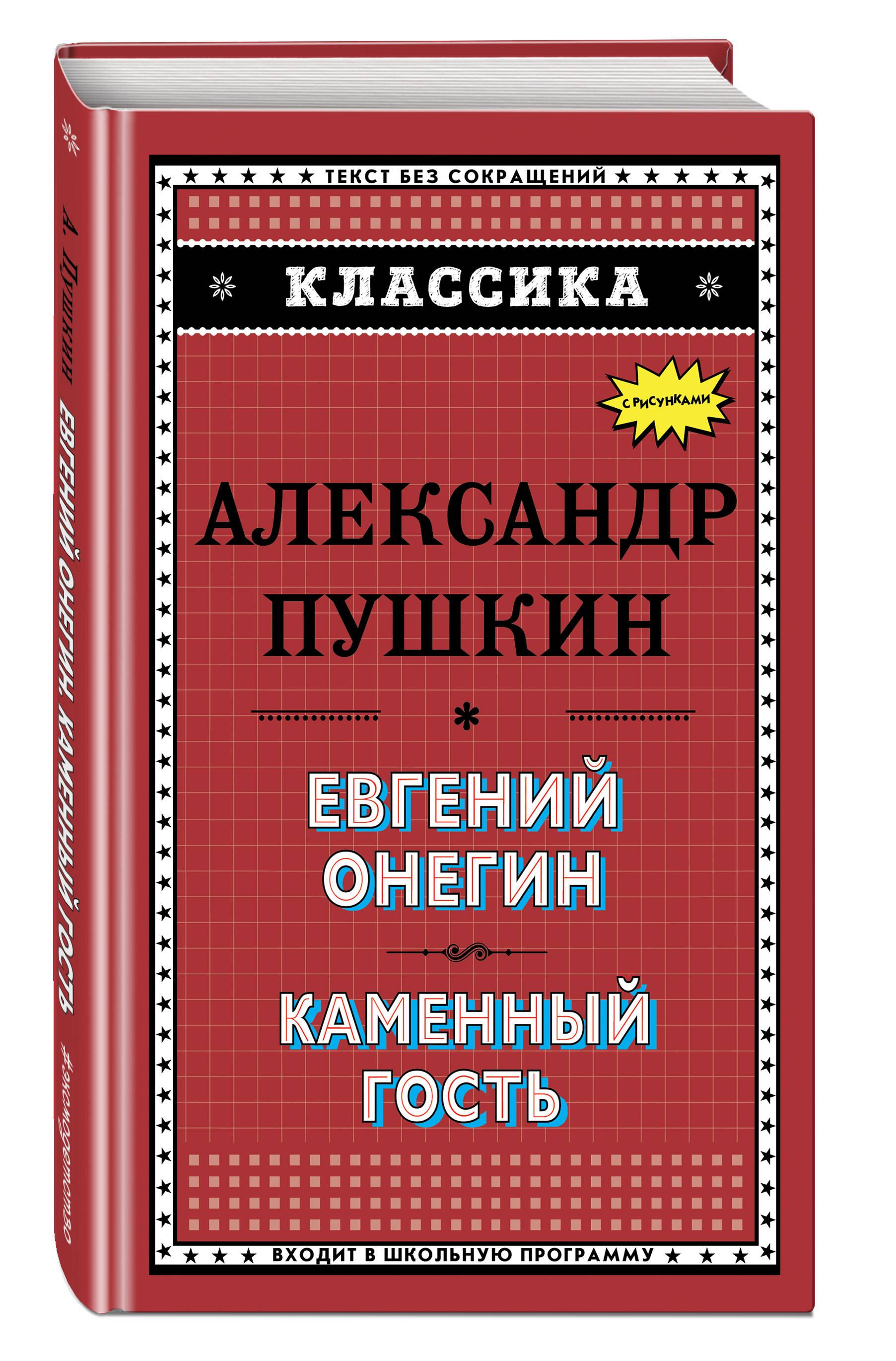 А. С. Пушкин Евгений Онегин. Каменный гость