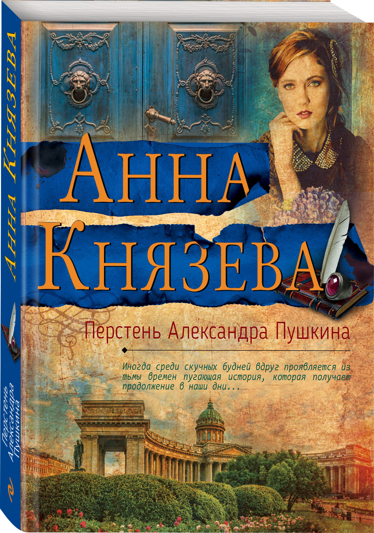 Перстень Александра Пушкина