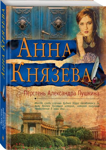 Перстень Александра Пушкина Анна Князева