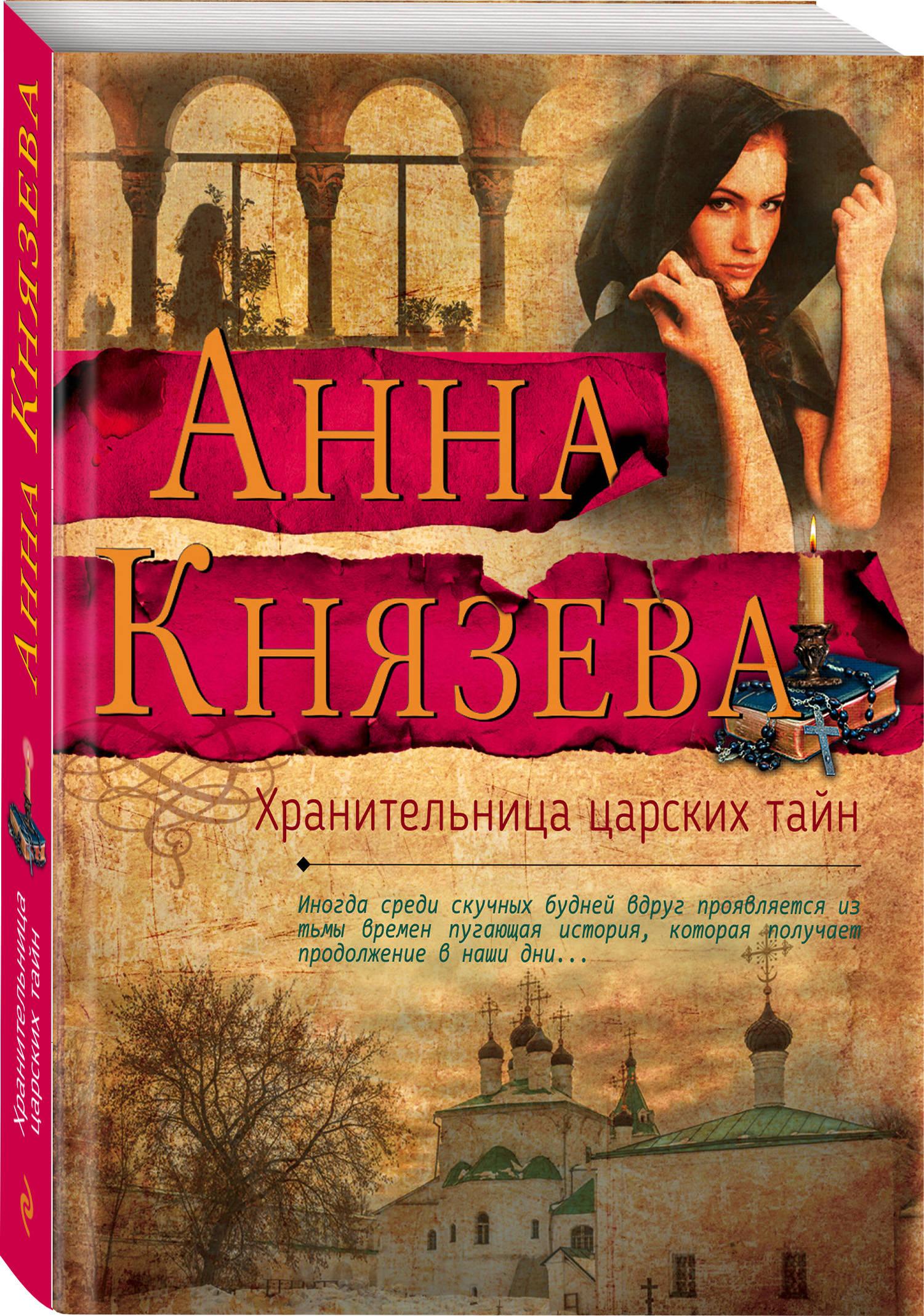 Анна Князева Хранительница царских тайн князева а хранительница царских тайн