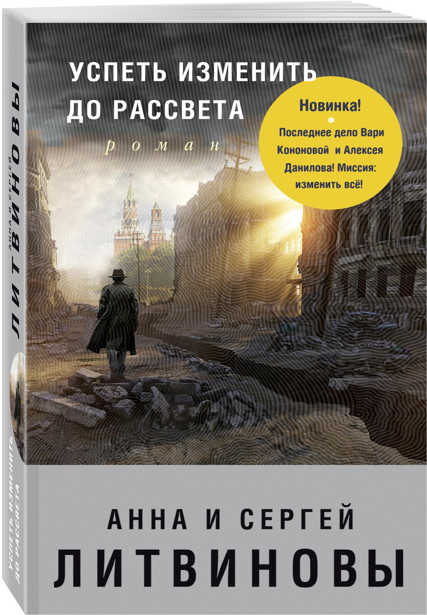 Анна и Сергей Литвиновы Успеть изменить до рассвета