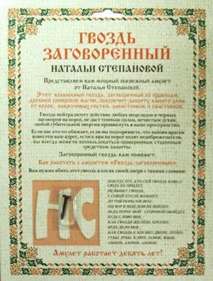 Степанова Н.И. Амулет Гвоздь заговоренный Натальи Степановой (упаковка блистер) цена